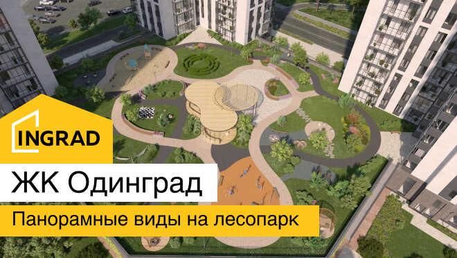 Скидки до 596 тыс. руб. на квартиры комфорт-класса Квартиры с террасами, саунами, каминами